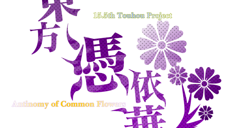 Touhou Hyouibana: Antinomy of Common Flowers – Recensione